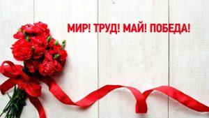 График работы офиса Новгород Телеком на майские праздники