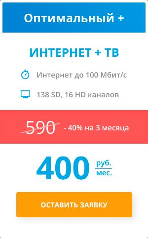 Тариф Оптимальный+